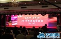 品质为根•品牌为本——中农博远成功举办2016年商务洽谈会