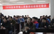 中农博远2016营销人员素质技能强化培训圆满结束