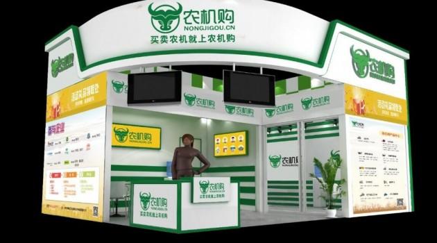 农机购即将亮相2016国际农机展