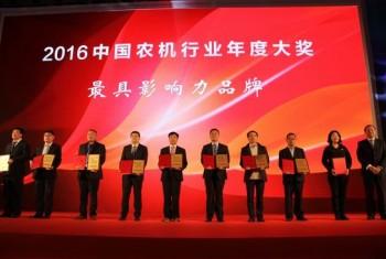 2016中国农机行业年度大奖揭晓(附获奖名单)