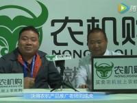 农机购专访沃得农机产品推广老师刘成虎