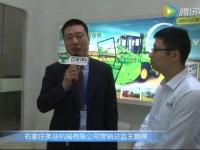 农机购专访石家庄美迪机械有限公司营销总监王鹏程
