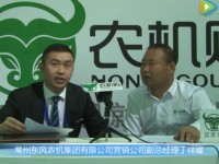 农机购专访常州东风农机集团有限公司营销公司副总经理丁祥耀