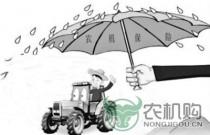 河北出台农机保险补贴政策