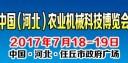第二届2017中国(河北)农业机械科技博览会