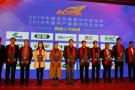 农哈哈荣获2016金口碑奖网络人气品牌