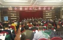 湖南省召开2017年农机工作会议