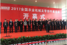 2017全国春季农机展在郑州隆重开幕