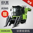 中联谷王AS60甘蔗收割机