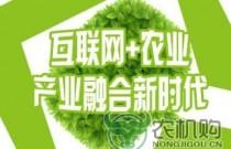 加快互联网加现代农业发展步伐 发展新型组织