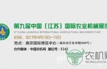 7日后:第九届江苏农机展即将拉开帷幕