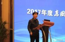东风农机2017年度全国经销商会议圆满落下帷幕