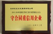 """公司再获省级""""守合同重信用""""企业荣誉称号"""