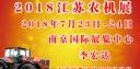 2018第八届中国(江苏)国际农机装备展览会