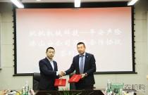 搞2手与中国平安签署合作协议,创新推出二手挖掘机质保产品