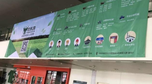 2018全国农业机械及零部件展览会-明日拉开帷幕