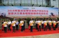 200甘肃农机手再踏三夏掘金路 雷沃阿波斯三夏全程智能服务全面启动