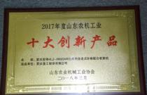 雷沃阿波斯两大产品荣获山东省创新产品奖