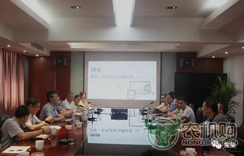 常柴与东风农机召开2018年半年度沟通会1
