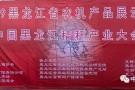 """黑龙江农机展:中联重科为""""黑土地""""粮食安全保驾护航"""