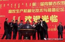 中国农业机械流通协会在内蒙古举办畜牧生产机械化技术与装备论坛