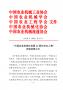 """""""中国农业机械化发展 60 周年杰出人物"""" 评审结果公示"""