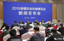 2019新疆农机展将于5月25日在乌鲁木齐举办