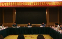 重庆举办农机补贴政策规范实施暨补贴申请手机APP操作演示培训班