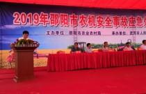 湖南省多地组织开展农机事故应急处置演练