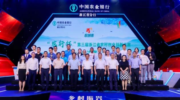 浙江农村创业创新大赛总决赛圆满落幕