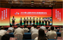 2019泰山国际农机化发展高峰论坛举办