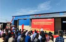 献礼建国70周年 雷沃阿波斯智慧农业示范基地落户小岗村