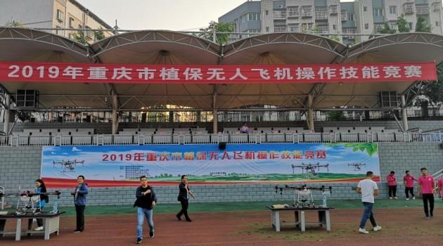 重庆举办植保无人飞机操作技能竞赛活动