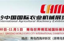 2019中国国际农业机械展览会主要配套活动集锦