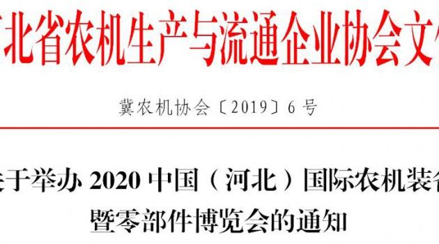 2020中国(河北)国际农机装备暨零部件博览会1