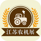 2020江苏农机展-南京国际农业机械暨零部件展览会