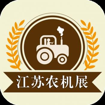 2020江苏农机展-南京国际农业机械暨零部件展览会1
