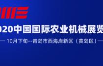 2020中国国际农业机械展览会定于10月下旬举办