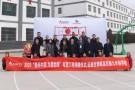 """""""爱科中国•为爱助跑""""希望工程捐赠活动在甘肃岷县顺利举行"""