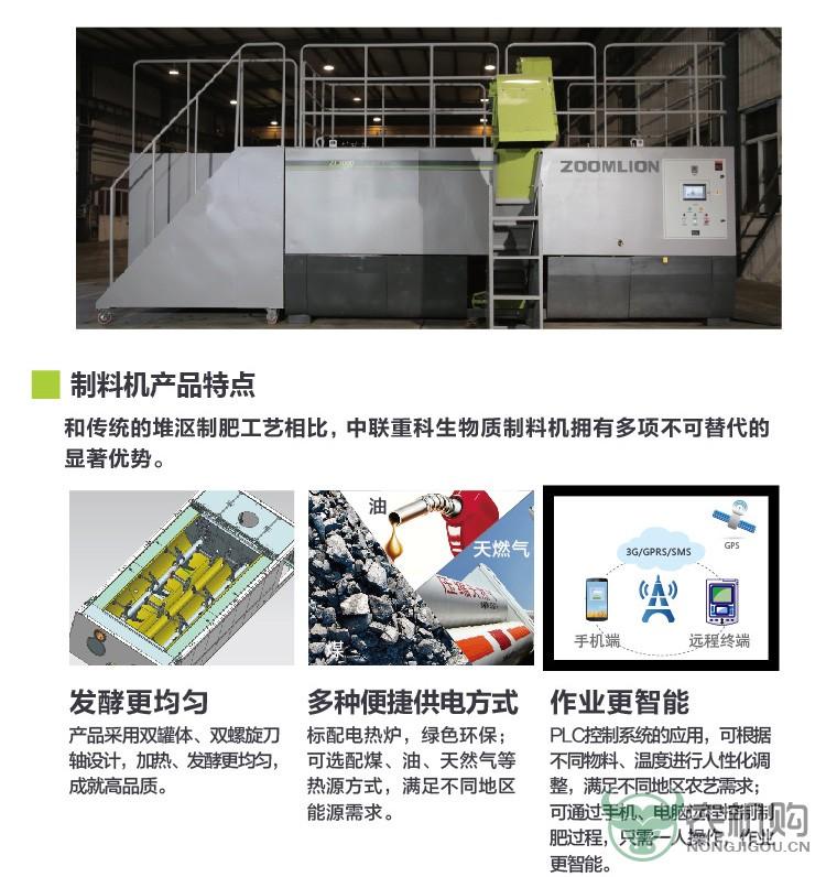 制料机产品详情介绍_12.jpg