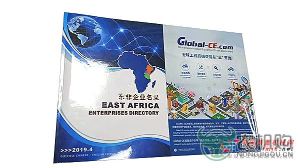 "Global-CE布局非洲 加速工程机械企业""走出去""步伐"