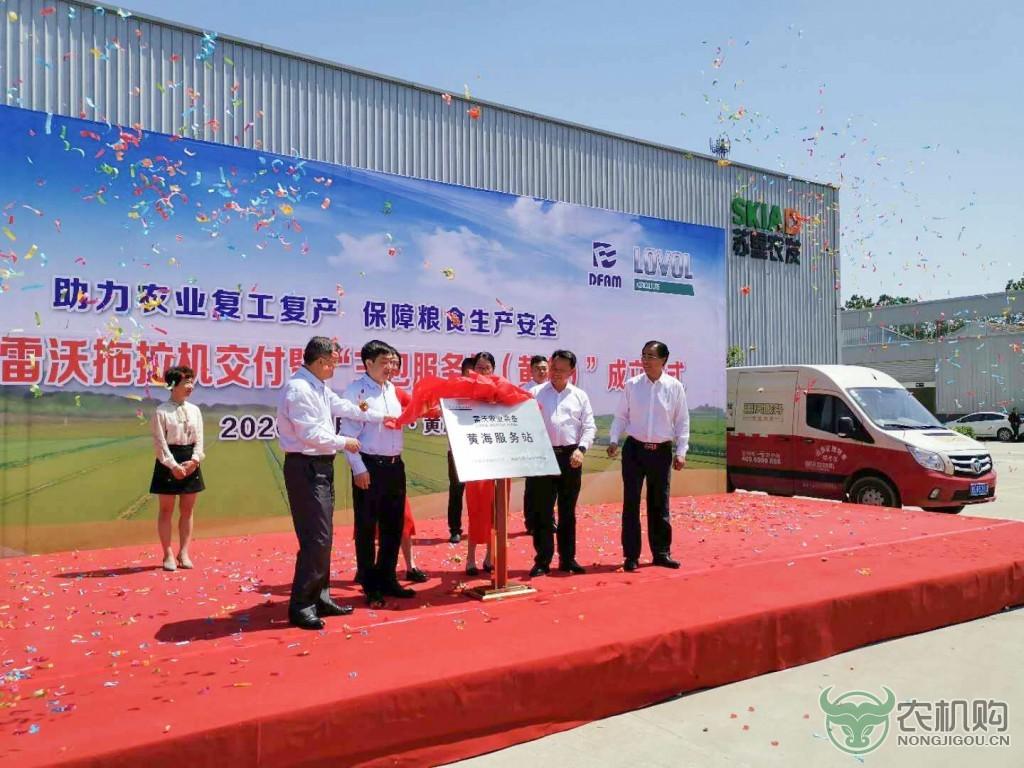雷沃阿波斯农业装备与江苏农垦系统交机仪式现场照片1.jpg