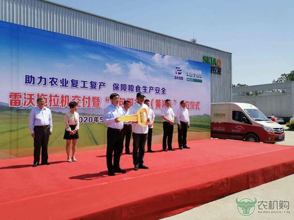 雷沃阿波斯农业装备与江苏农垦系统交机仪式现场照片3.jpg